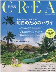 CREA_7月号表紙_R