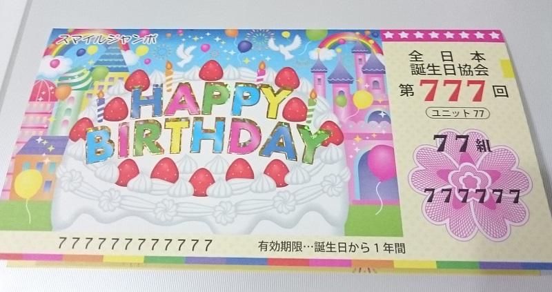 誕生カード1