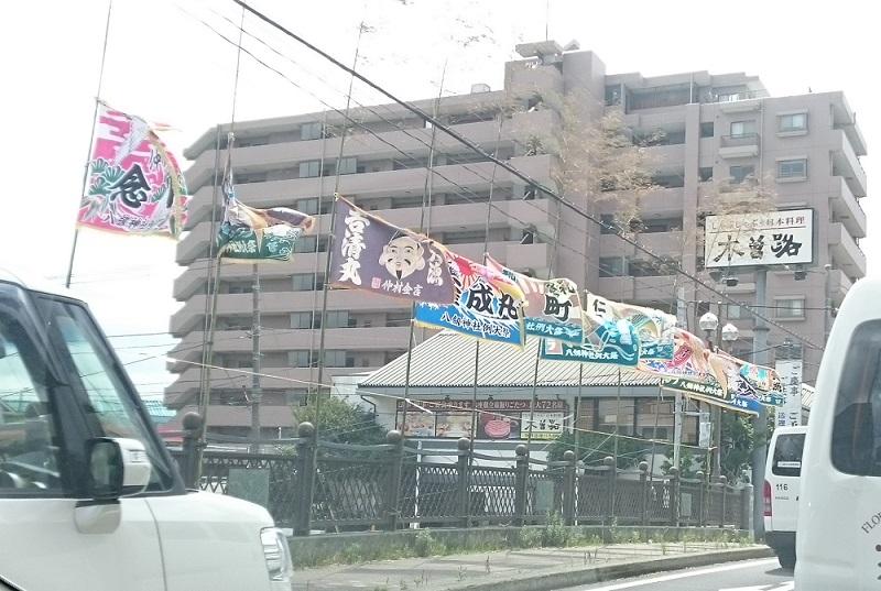 夏祭り2019大漁旗
