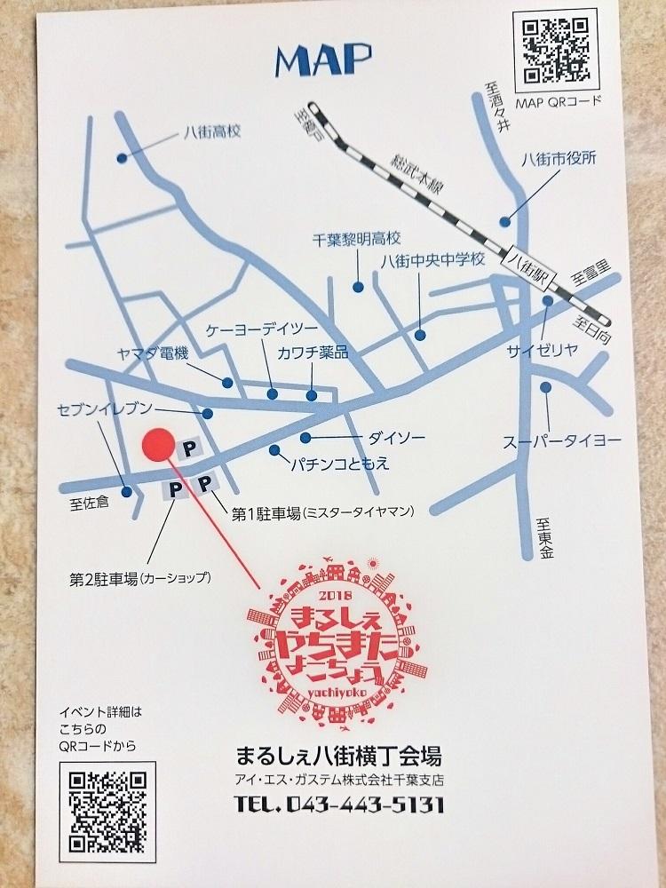 まるしぇ八街横丁2019案内チラシ (2)