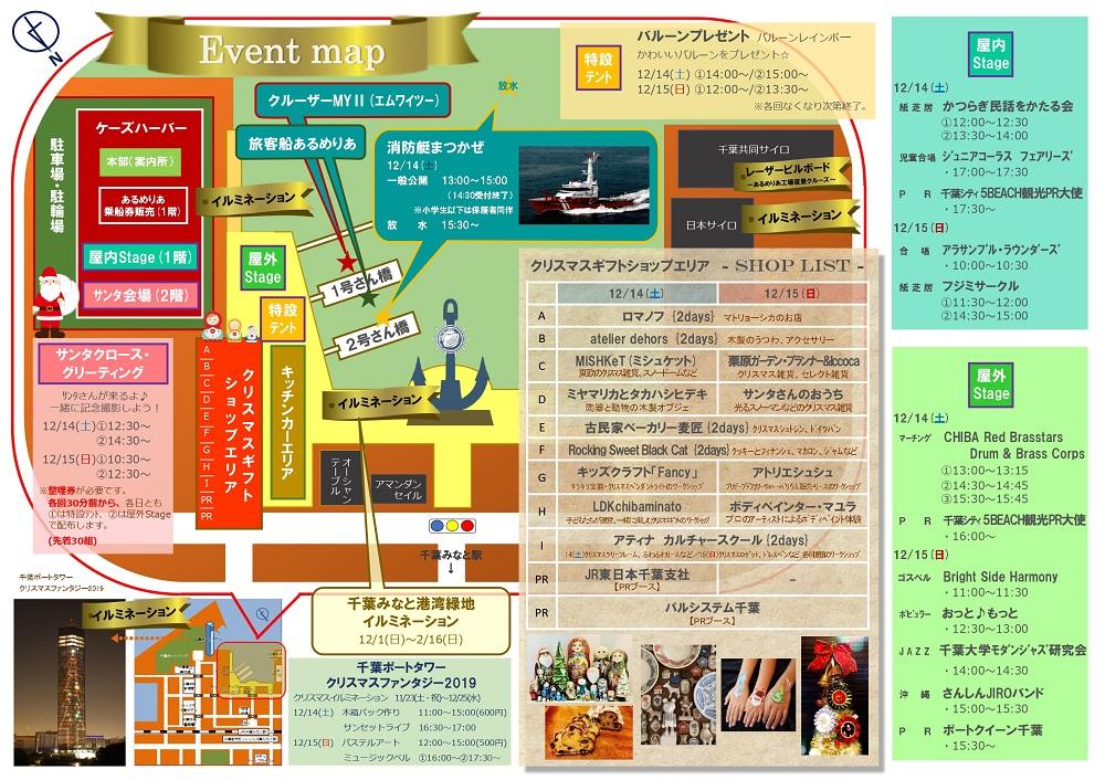 千葉クリスマスマーケットチラシ2019 (1)