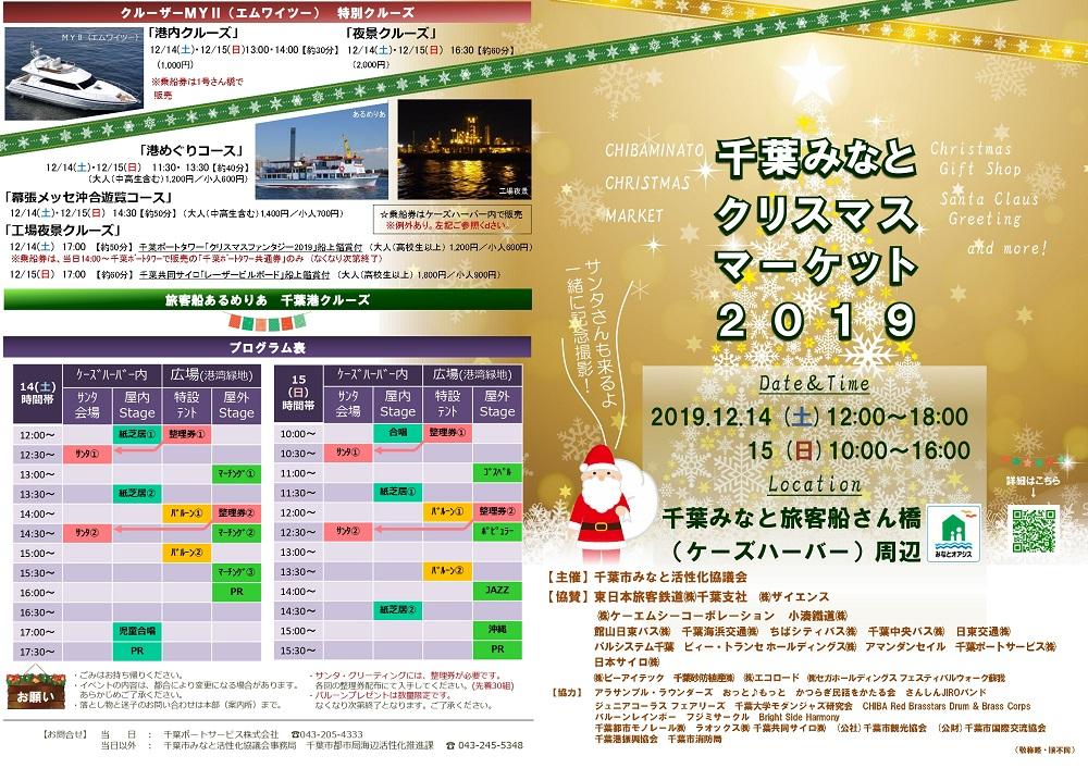 千葉クリスマスマーケットチラシ2019 (2)